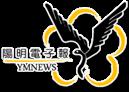 陽明電子報第410期校友特刊